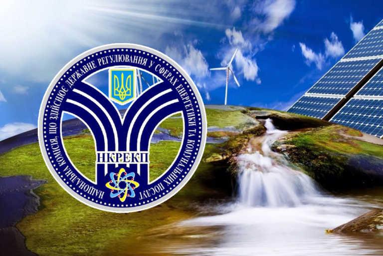 Інформація щодо постанов НКРЕКП № 642 / 2020
